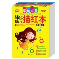 学前必备强化练习描红练习本(数学+汉字+拼音套装共6册)