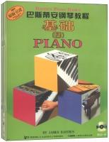 巴斯蒂安钢琴教程(四原版引进套装共5册)(附光盘1张)