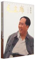 纪念毛泽东诞辰121周年影像经典·毛主席:摄影卷