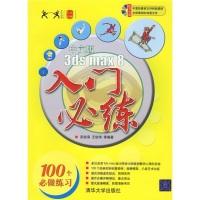 中文版3DSMAX8入门必练(附光盘)
