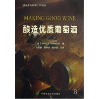 酿造优质葡萄酒(澳)兰金|译者:马会勤正版书籍科技