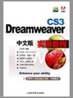 DREAMWEAVERCS3中文版实用教程