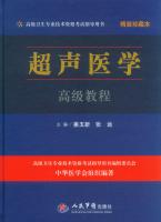 超声医学高级教程(含光盘)精装珍藏本·高级卫生专业技术资格考试指导用书