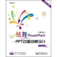 炫舞PowerPoint:PPT动画创意设计(第2版 附光盘)