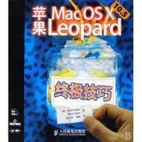 苹果MacOSX10.5Leopard终极技巧