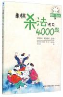 象棋杀法练习4000题(第3册1601-2400题)