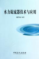 水力旋流器技术与应用