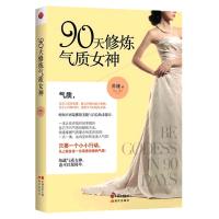 90天修炼气质女神苏瑾最新作品书籍女性励志气质魅力修养服装穿着搭配化妆美妆