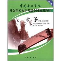 中国音乐学院社会艺术水平考级全国通用教材(第2套):古筝(10级、表演文凭级)