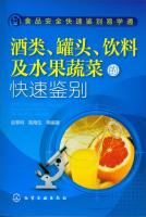 食品安全快速鉴别易学通:酒类、罐头、饮料及水果蔬菜的快速鉴别