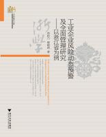 工业企业风险的动态预警及全面管理研究:以浙江省为例