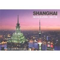 上海摩天大楼(明信片)