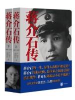 蒋介石传(套装上下册)