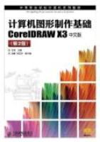 计算机图形制作基础CorelDRAWX3中文版(第2版)