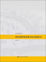 清史研究丛书:清代乾隆朝省级司法实践研究