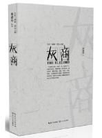 【热销】灰商曹建伟著一部中国版《教父》,一部中国当代商业史纲!