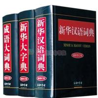 全新正版字典3册成语大字典商务印书馆大开本新华汉语大字典