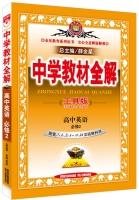 2015版中学教材全解工具版高中英语(必修2人教版)