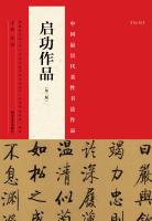 中国最具代表性书法作品:启功作品(第二版)
