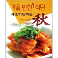 韩国料理精选:秋