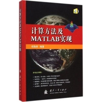 计算方法及MATLAB实现计算机与互联网郑勋烨编正版图书