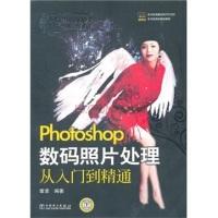 Photoshop照相馆的故事:Photoshop数码照片处理从入门到精通