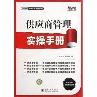 制造业管理实操手册系列:供应商管理实操手册