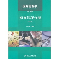 医院管理学:病案管理分册(第2版)