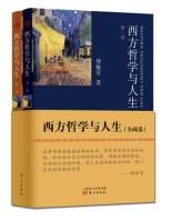 西方哲学与人生(套装共2册)