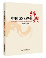 中国文化产业辞典