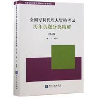 包邮发货!2015全国专利代理人资格考试历年真题分类精解(4版)杨立