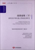 国务院发展研究中心研究丛书·改革攻坚(下):推进经济体制重点领域改革研究