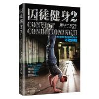囚徒健身2:用古老的智慧成就再无弱点的不败身躯体育运动书籍健身运动指导全书