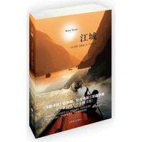 江城《寻路中国》姐妹篇、获Kiriyama环太平洋图书奖