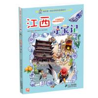 我的第一本大中华寻宝漫画书11江西寻宝记
