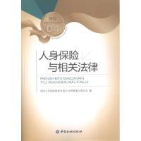 人身保险与相关法律中国人寿销售类培训教法律管理书籍