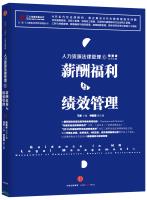 人力资源法律管理6:薪酬福利与绩效管理