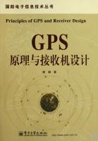 GPS原理与接收机设计/国防电子信息技术丛书