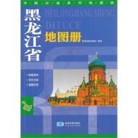 (2015年新版)中国分省系列地图册黑龙江省地图册