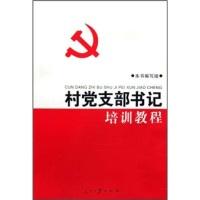 村党支部书记培训教程