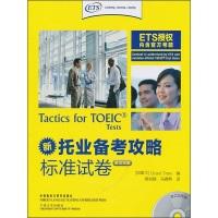 新托业备考攻略标准试卷(双语版)(附光盘)