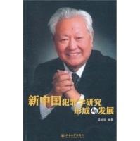 新中国犯罪学研究形成与发展