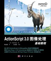 ActionScript3.0图像处理基础教程