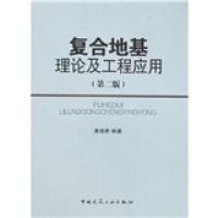 复合地基理论及工程应用(第2版)