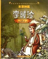 本草神医(李时珍)/改变世界的科学家绘本传记丛书