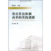 省直管县体制改革的实践创新