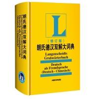 朗氏德汉双解大词典(修订版)正版图书