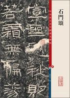 彩色放大本中国著名碑帖:石门颂