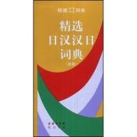 商务印书馆:精选日汉汉日词典(新版)