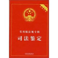 实用版法规专辑:司法鉴定